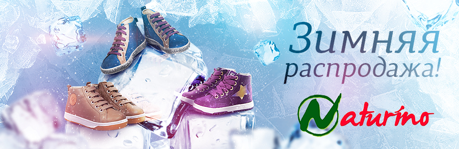Naturino Winter Sale